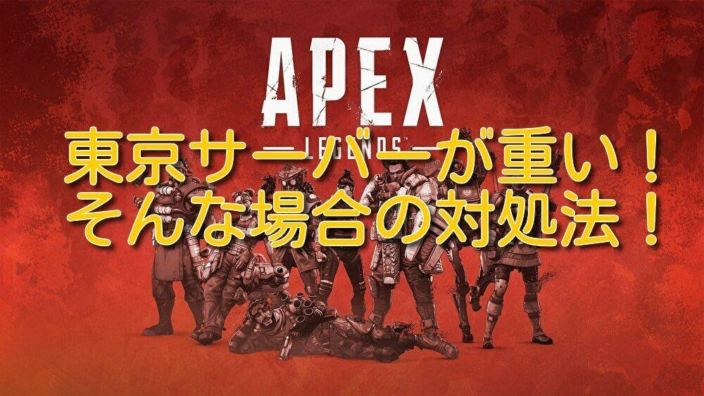 東京 サーバー Apex